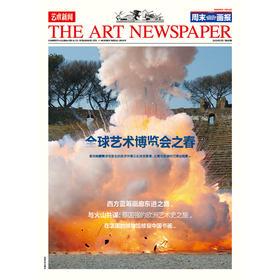 《艺术新闻/中文版》2019年3月刊第66期