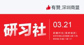 深圳商盟【研习社】|  母婴行业资源对接会