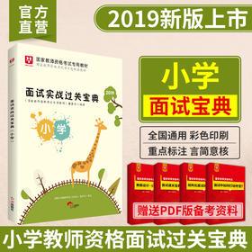 2019版教师资格考试专用教材--面试实战过关宝典(小学)