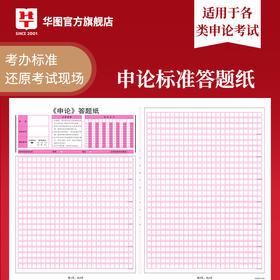 2019年2月版--华图周边系列--申论专用答题纸