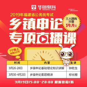 【仅限福州地区购买】2019福建省考(乡镇申论)专项直播课(电子资料,无实物发货)