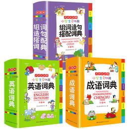 【开心图书】彩图版小学生多功能成语+英语+组词造句词典全3册大字更护眼