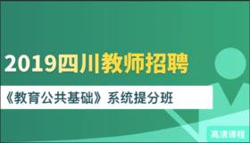 2019年四川省教师招聘¡¶教育公共基础¡·系?#31243;á·职?03班