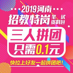 2019河南招教特岗笔试资料大礼包