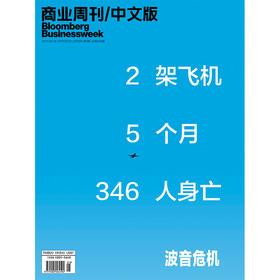 《商业周刊中文版》 2019年3月第5期