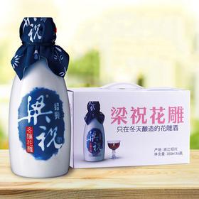 【绍兴黄酒】梁祝冬酿花雕 整箱6瓶 手工酿造 浙江绍兴黄酒加饭酒 ▏亚布力