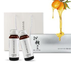 优选 | SINNINNDO集信堂沙棘原浆 可以喝的美容精华 美白抗氧化 修护肌肤  30ml*10瓶/盒