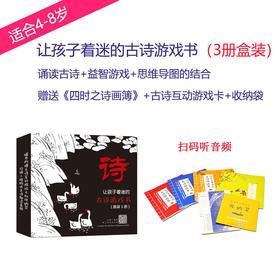 《让孩子着迷的古诗词游戏书》3册 赠送《四时之诗画簿》+古诗互动游戏卡+收纳袋+音频