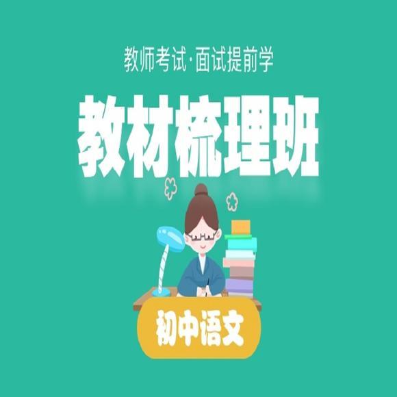 教材梳理班-初中语文【人教版教材,备考教师资格证及教师招聘面试均适用】