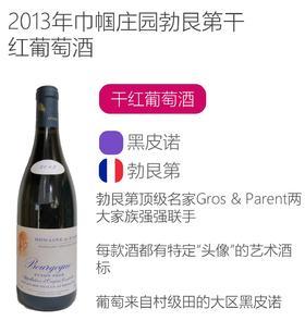 2013年巾帼庄园勃艮第干红葡萄酒Domaine AF Gros Bourgogne Pinot Noir 2013Domaine AF Gros Bourgogne Pinot Noir 2013