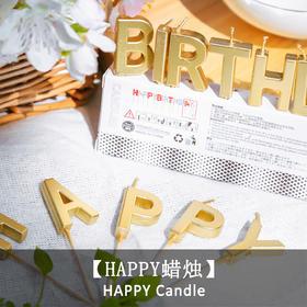 HAPPY蜡烛
