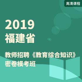 2019年福建省教师招聘¡¶教育综合知识¡·密卷模考班
