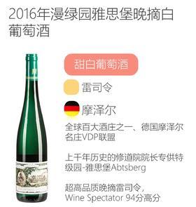 2016年漫绿园雅思堡晚摘白葡萄酒 Maximin Grunhaus Abtsberg Spatlese 2016