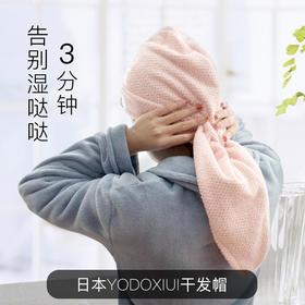 3分钟头发就干了【日本YODO XIUI干发帽】不滴水 不损发丝 不易掉毛 长发也能用  【第二件半价更优惠】