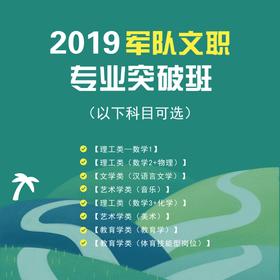 2019年华图教师网 军队文职 专业突破班 视频课