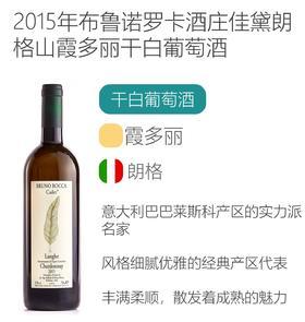 2015年布鲁诺罗卡酒庄佳黛朗格山霞多丽干白葡萄酒Bruno Rocca Cadet Langhe Chardonnay DOC 2015