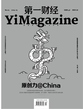 《第一财经》 YiMagazine第3期