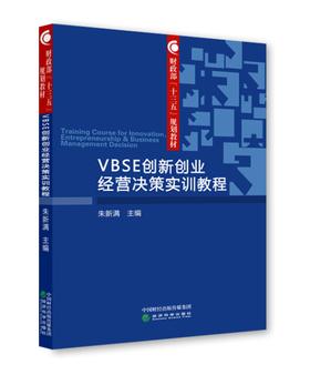 VBSE创新创业经营决策实训教程