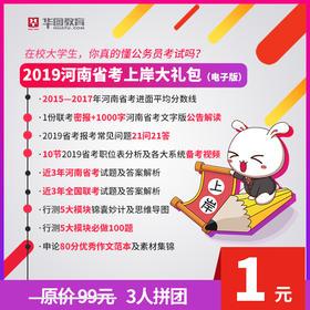 毕业生专属 | 1元拼团!2019河南省考上岸大礼包!