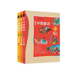《汉声中国童话:春》(全3册)