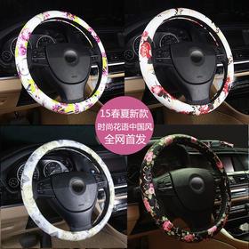 中国风牡丹花 女士汽车方向盘套 四季通用方向盘把套.
