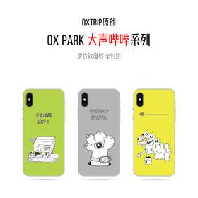 【QX原创】QX Park 大声哔哔系列手机壳