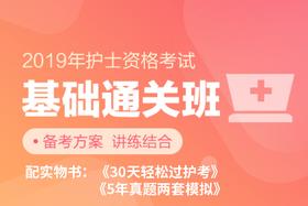 2019护士资格考试【基础通关班】 原价880元