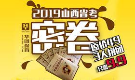 2019年山西省考密卷(限时拼团包邮9.9)