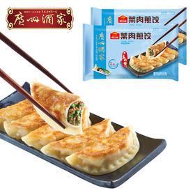 广州酒家菜肉煎饺2袋方便速食早餐美味饺子广式早茶点心240g*2