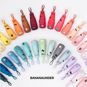 BANANAUNDER蕉下2020新款胶囊伞 | 迷你超轻晴雨两用 太阳伞防晒伞雨伞折叠女
