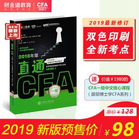 【新品预售】2019修订版《直通CFA》一级 CFA中文教材 最新考点 科技金融