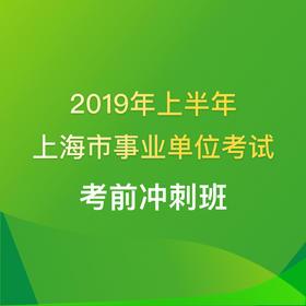2019年上半年上海市事業單位考試考前沖刺班