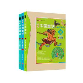 《汉声中国童话:夏》(全3册)