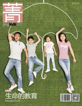 菁kids 北京 2019年4月刊