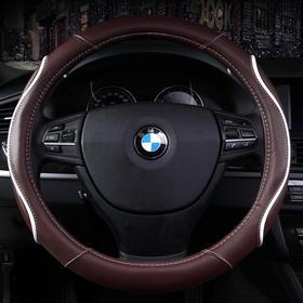 【汽车用品】汽车用品方向盘套 时尚四季通用汽车方向盘套 耐磨全包护手车把套.