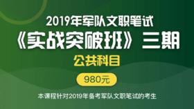 2019年军队文职笔试《实战突破班》三期(3.21-4.26)