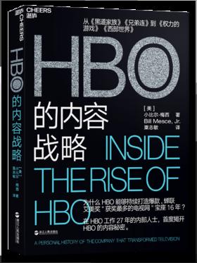 《HBO的内容战略》(订全年杂志,免费赠新书)