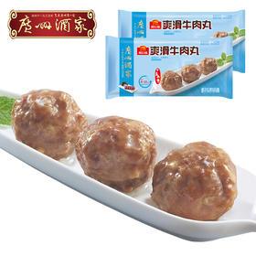 广州酒家 爽滑牛肉丸2袋装方便速冻食品广式早茶点心