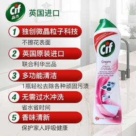 英国cif晶杰多功能清洁乳 500ml/瓶