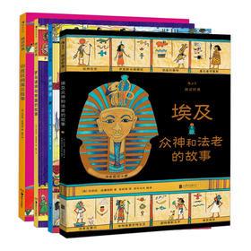 【套装】图话经典:希腊神话+印度民间寓言+罗马诸神与帝国+埃及众神和法老