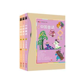《汉声中国童话:秋》(全3册)