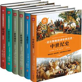 《迈尔斯教授讲世界历史》(全6册)