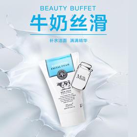泰国beautybuffet美丽蓓菲Q10美白牛奶洗面奶氨基酸补水保湿男女100ml