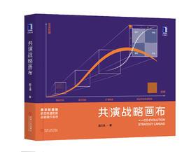 《共演战略画布》(订全年杂志,免费赠新书)