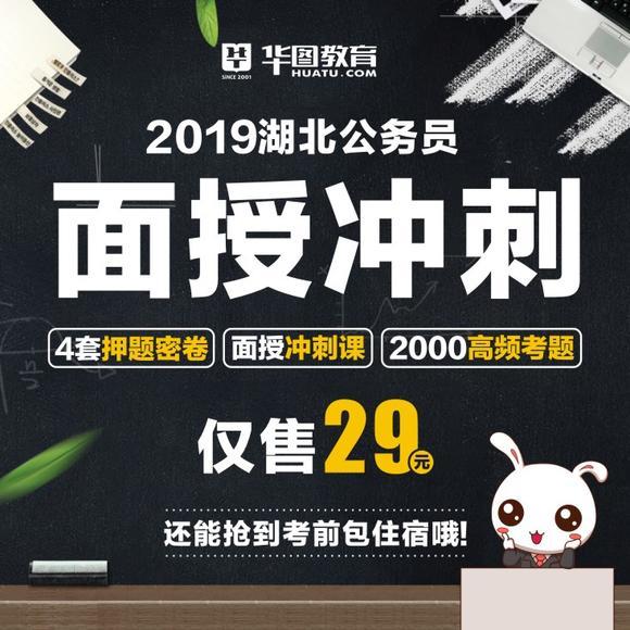 2019湖北省考考前冲刺+省考密卷(预计3月25号发货)