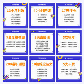 【一元抢购】2019广西事业单位联考加油包