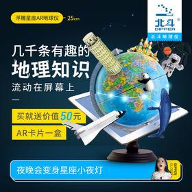 《北斗地球仪》AR互动地球仪-浮雕星座版ARG2507,一个充满魅力的互动世界