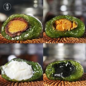 【酸奶味青团】2盒味哲青团55g(4个一盒)红豆蛋黄味酸奶味肉松味黑芝麻味