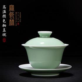 宝瓷林 高温颜色釉盖碗  6色可选