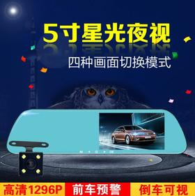 .新款私模前后星光夜视5寸行车记录仪 后视镜双镜头超高清1296P